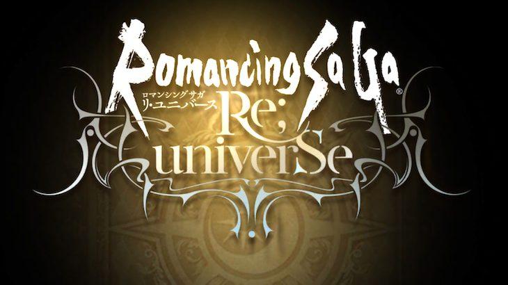 【ロマサガRS】SaGaばなし公開で200ジュエル!リユニバースのプレゼン?