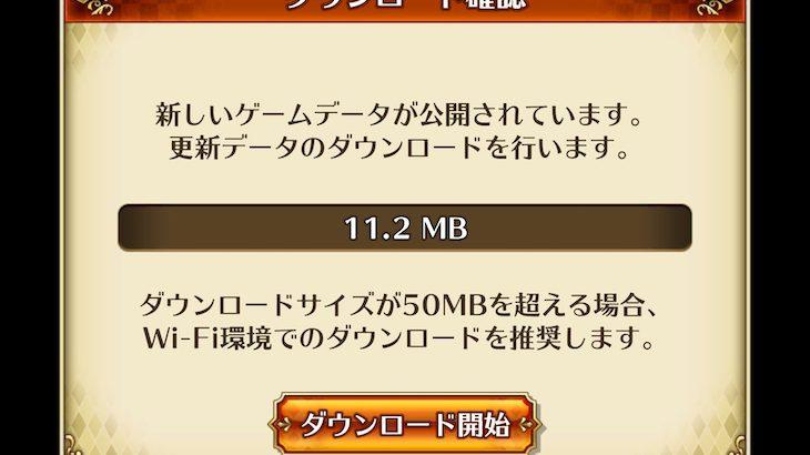 【リユニバース】ハーフアニバ第3弾のガチャ情報?ようせい強すぎ!