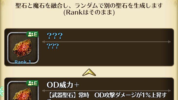 【ロマサガRS】聖石の融合ガチャ結果(R杯1周目)!何が出るかな?