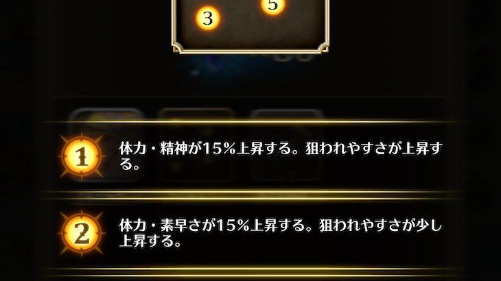 【ロマサガRS】マジカルシャワーは術師優遇もBP軽減なし?答え合わせ!