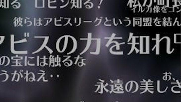 【ロマサガRS】アビスの力を知れ!確定演出のキーワードだった?