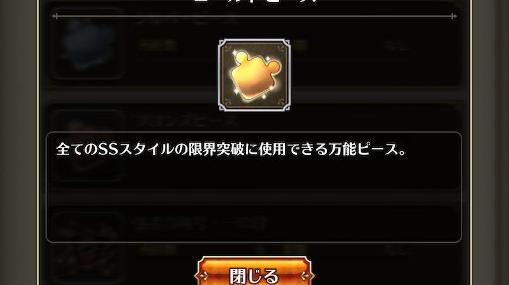【リユニバース】ゴルピの使い方!いくらあっても足りない?