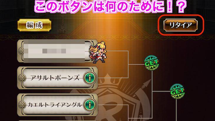 【ロマサガRS】ロビン杯のリタイアボタンに要注意?押すと一回戦からに!