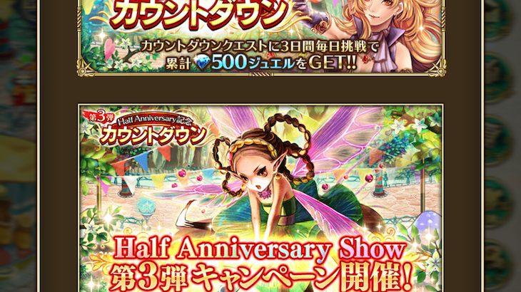 【ロマサガRS】ハーフアニバ第三弾がやってくる!教授と妖精に注目?
