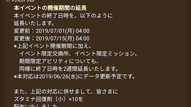 【ロマサガRS】イベントの期間変更は神対応?プレイヤーの声を反映!