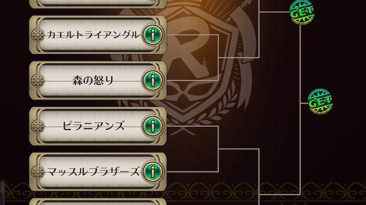 【ロマサガRS】6月30日のロビンカップ(日曜)!最難関は一回戦?