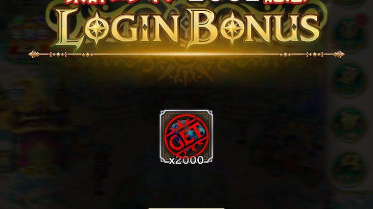 【ロマサガRS】累計ログイン200日で2000ジュエル!10連まであと少し!