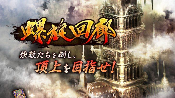 【リユニバース】6月20日に螺旋回廊リセット!チャレンジはお早めに!