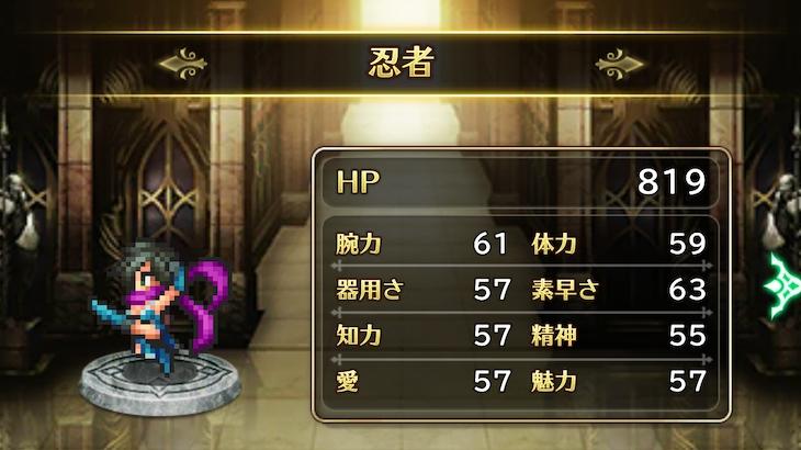 【ロマサガRS】HP900到達!ついに究極の高み到達した強者が?
