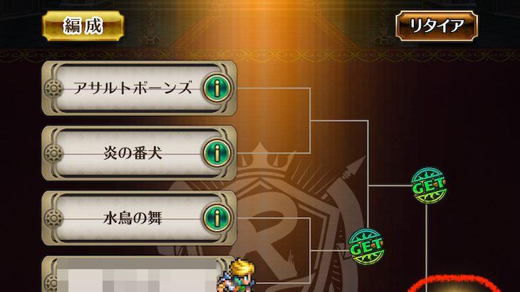 【ロマサガRS】怪傑5-3は諦めた人も多い?取れないのはメダル100枚!