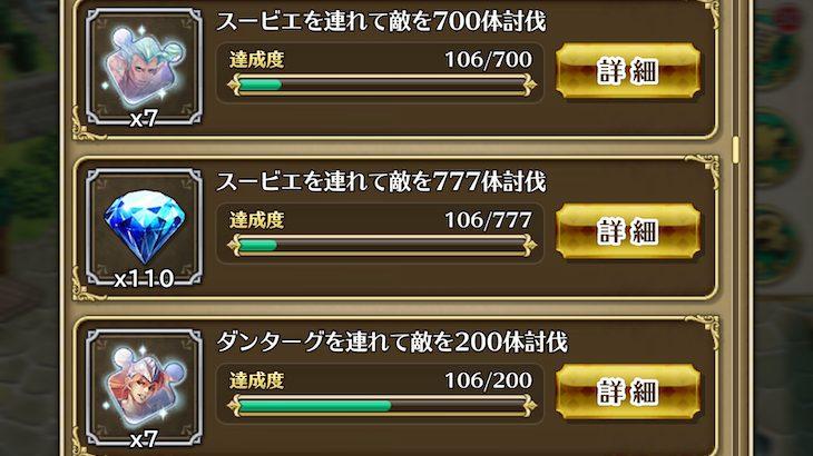 【リユニバース】七英雄ミッションはツヴァイクへ!スタミナ0で周回可能!