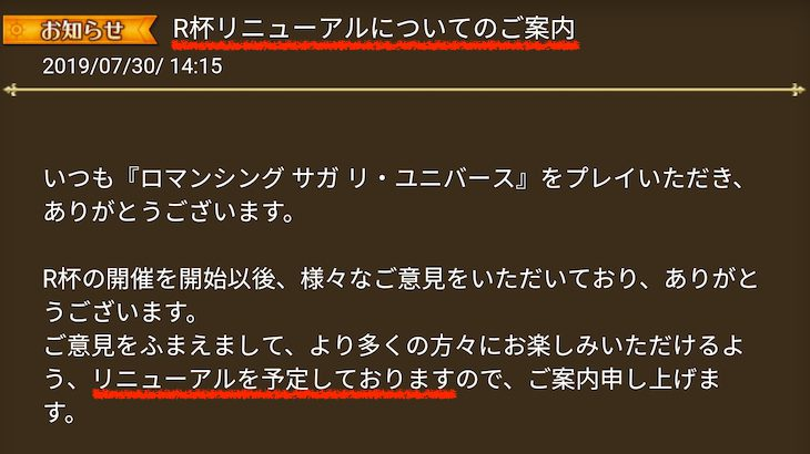 【リユニバース】R杯(ロビンカップ)リニュアール決定!難易度は下がるのか?