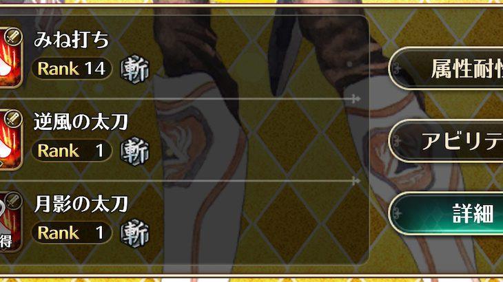 【リユニバース】一足早く乱れ雪月花を?サガフロの連携技を思い出す!