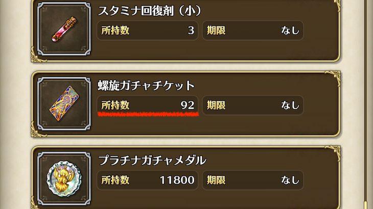 【リユニバース】螺旋ガチャチケットのカンスト?所持数は999枚まで!