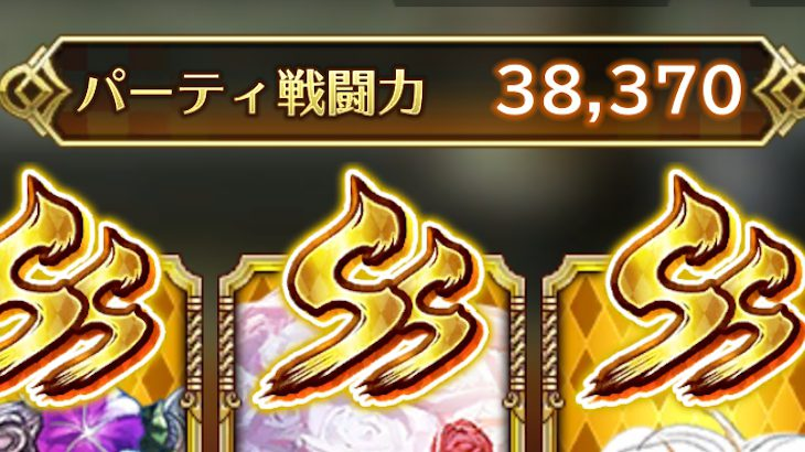 【ロマサガRS】トップ層のパーティ戦闘力は42000?ナメック星人最強!