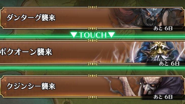 【リユニバース】限定復刻で七英雄が襲来中!Sスタイル獲得や腕試しに!