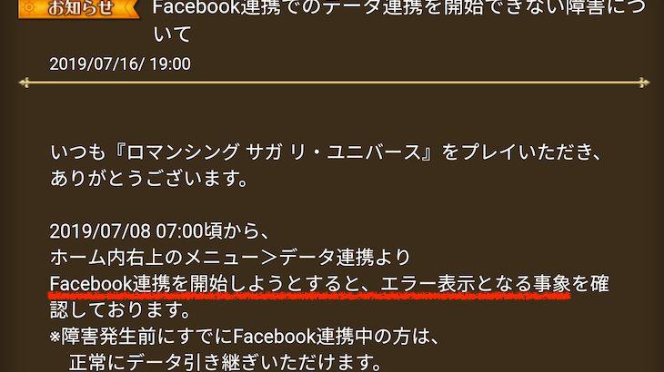 【ロマサガRS】Facebook連携に障害発生中?連携済みの人は問題なし!