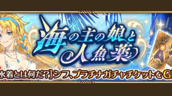 【リユニバース】海イベントが開催!謎の美女はバルハル族の女戦士?