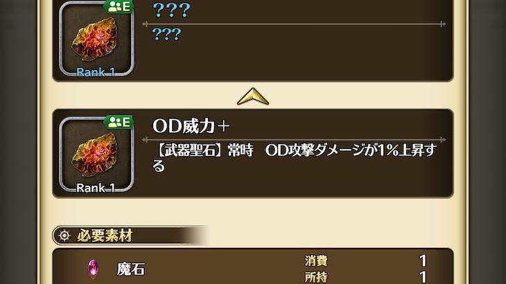 【リユニバース】聖石融合ガチャに挑戦してみる!ルージュ専用石が完成?
