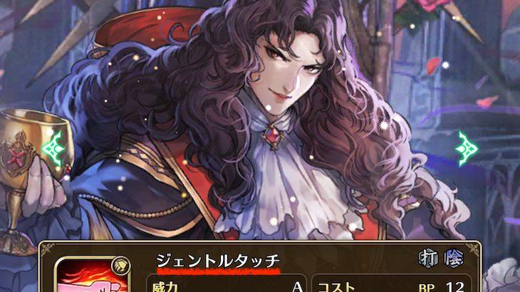 【ロマサガRS】伯爵だけに許されし行為?お触り紳士に御用心!