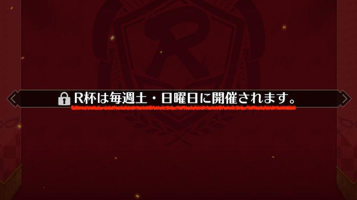 【ロマサガRS】ロビン杯の期間延長を所望する!1週間でちょうどいい?