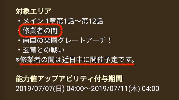【リユニバース】修行者の間は新しいクエスト?お知らせにさり気なく記載!