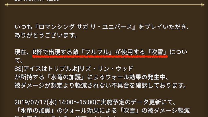 【リユニバース】吹雪の修正はサガスカガチャへの布石?タリアが習得予定!