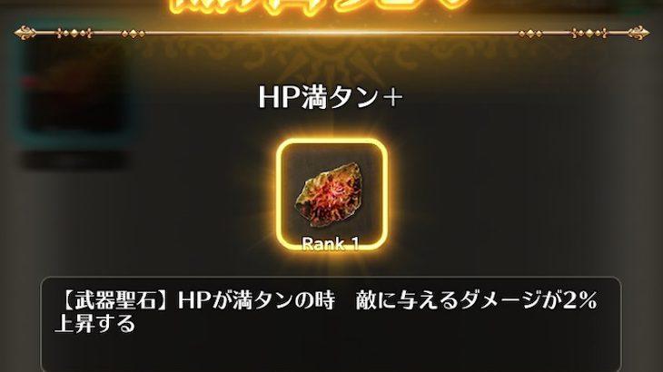 【リユニバース】HP満タンの勇健石こそ真の当たり?ダメ上昇倍率が高い!