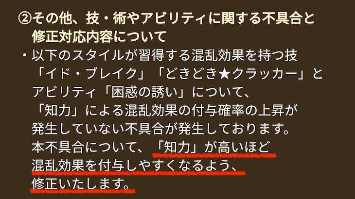 【ロマサガRS】イド・ブレイクの公式発表!混乱付与は知力依存に?