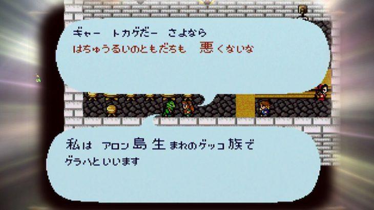 【ロマサガRS】原作の2択が懐かしい?ゲラ=ハさんを友達にしよう!