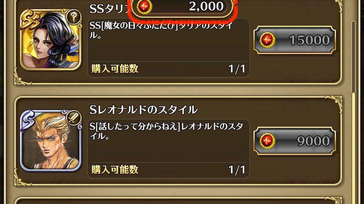 【リユニバース】3000未満のガチャメダルの使い道!交換品の追加に期待?