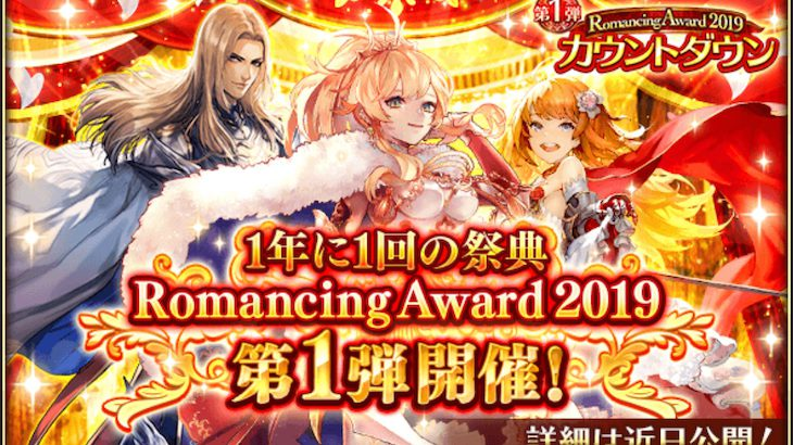 【リユニバース】Awardの美少女はドルテ?オリジナルキャラの登場なるか!