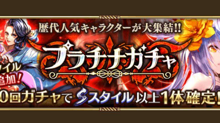 【ロマサガRS】祝!プラチナガチャ更新!ロックブーケがセンター?