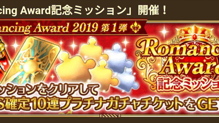 【リユニバース】Award記念ミッションにSS確定チケット!ログボと合わせて2枚?