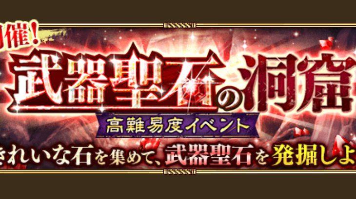 【ロマサガRS】来たる高難易度イベントに向けて!武器聖石の洞窟の予習?
