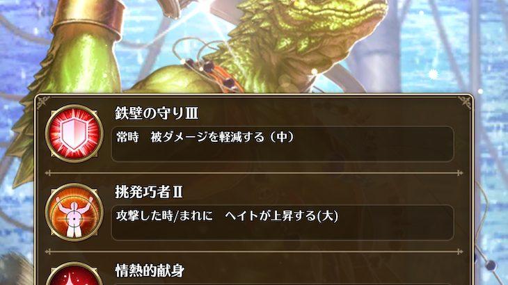 【ロマサガRS】ゲラ=ハが最終皇帝を超える?人間のトモダチを守る情熱!