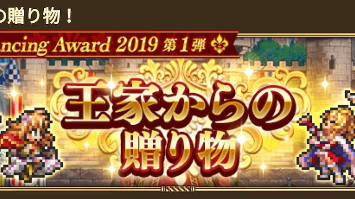【リユニバース】ようせいタッチのAward編?王家からの贈り物が開催予定!