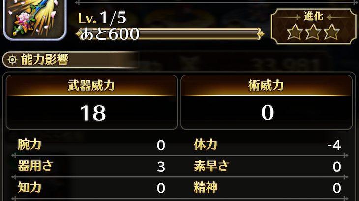 【ロマサガRS】「青の花」と「炎のロッド」の性能比較!武器威力は同じ?