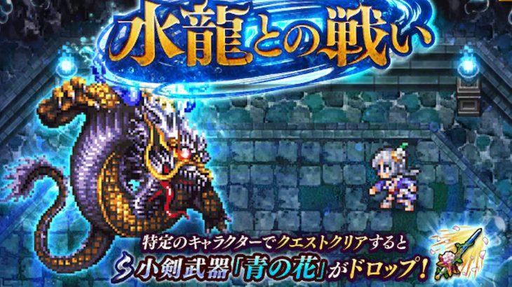 【リユニバース】水龍の戦いは10層まで!強さは玄竜の足下にも及ばない?