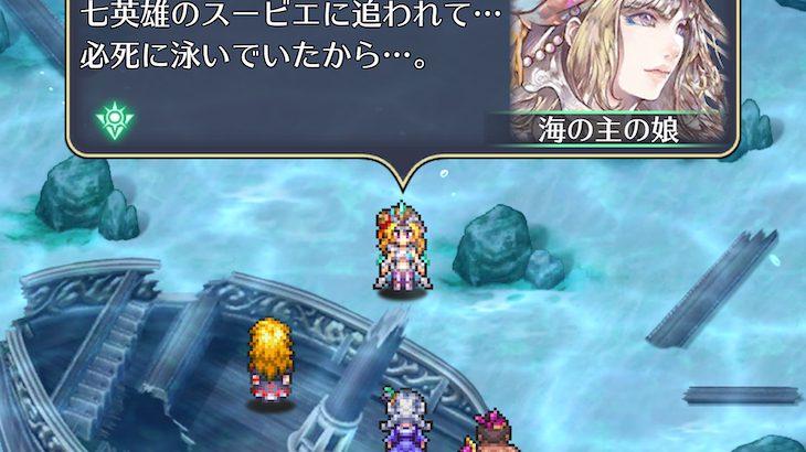 【ロマサガRS】海の主の娘が登場する?スービエガチャの目玉となるか!