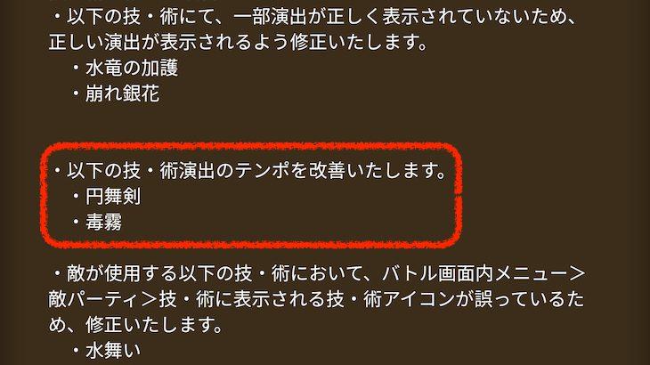 【リユニバース】毒霧タリアの登場か?演出修正からみる実装予想!