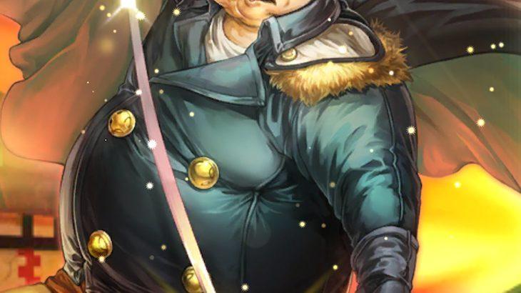 【リユニバース】SSデブロビン(偽)の考察!原作通りの動ける太っちょ?
