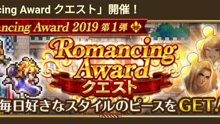 【ロマサガRS】AwardクエストをAスタイルで?もったいないおばけが出そう!