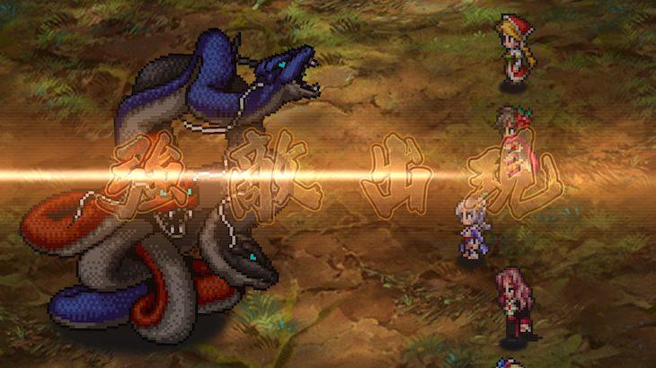 【ロマサガRS】パイロヒドラが2撃で倒される?聖石による驚異のダメUP!