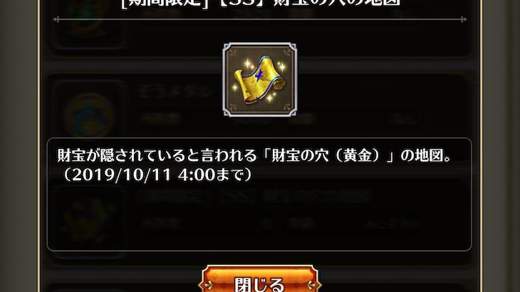 【リユニバース】黄金地図のおかわり?財宝の穴でも手に入ることが判明!