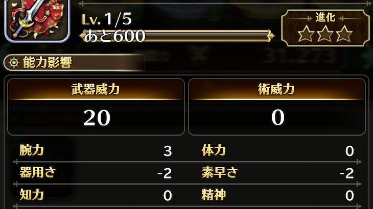 【ロマサガRS】力+と光+どっちがいいの?最終皇帝女の装備について!