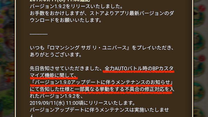 【リユニバース】BP調整不具合の修正あり!Ver1.9.2アップデート(任意)にて!