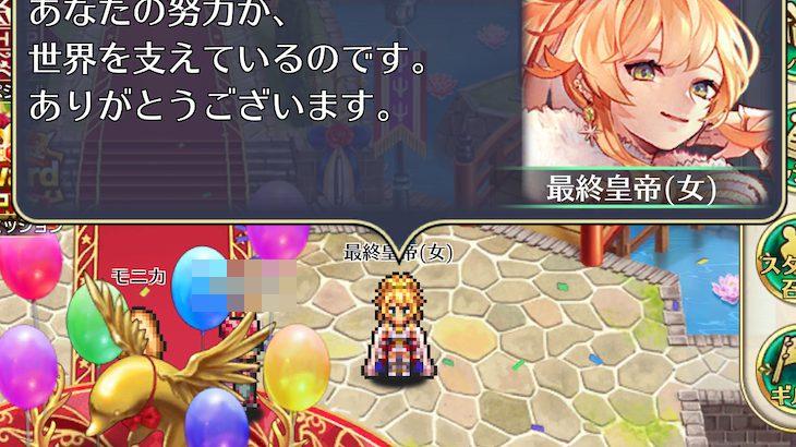 【リユニバース】女帝の月閃はミスしない?命中補正プラスがあるのか!
