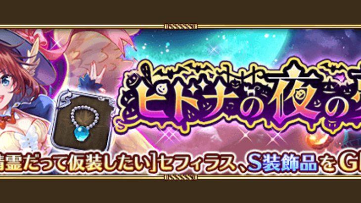 【ロマサガRS】「ピドナの夜の夢」のイベント開催!SSセフィラスをゲット!