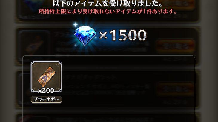 【ロマサガRS】プラチケ200枚キター!スペシャルボーナスが嬉しすぎる?